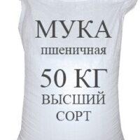 мука пшеничная высший сорт 50кг купить оптом